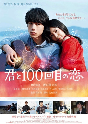 image of drama The 100th Love with You (2017) [JDRAMA]